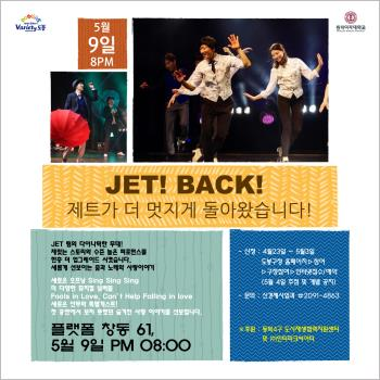 Musical Jet Project 프로그램소개 썸네일